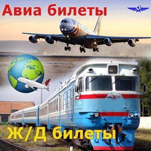 Авиа- и ж/д билеты Завитинска