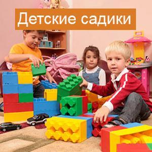 Детские сады Завитинска