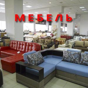 Магазины мебели Завитинска