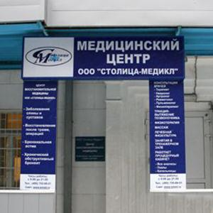 Медицинские центры Завитинска