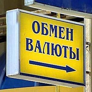 Обмен валют Завитинска