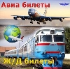Авиа- и ж/д билеты в Завитинске