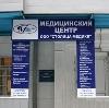 Медицинские центры в Завитинске