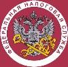 Налоговые инспекции, службы в Завитинске
