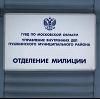 Отделения полиции в Завитинске