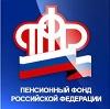 Пенсионные фонды в Завитинске